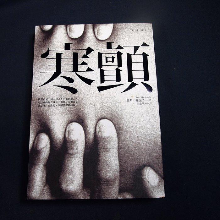 【懶得出門二手書】《寒顫》ISBN:9868900202│寂寞│羅斯.麥唐諾│八成新(B11H24)