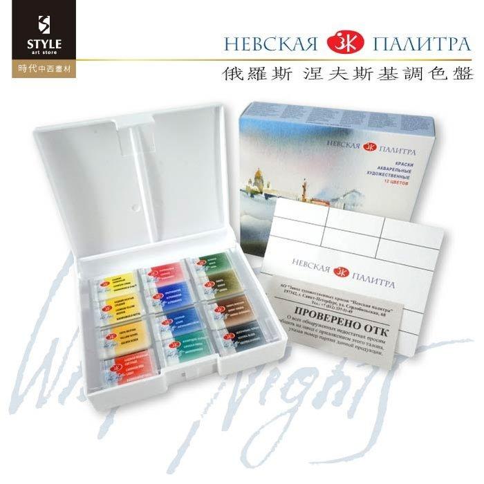【時代中西畫材】俄羅斯 白夜 專家級12色/全塊/塑膠盒