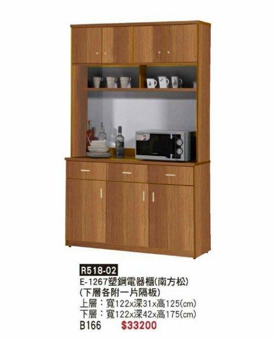 亞毅 塑鋼 電器櫃 塑鋼餐櫥櫃 塑鋼收納櫃 類似南方松顏色 時尚 高雅   註 不含運費