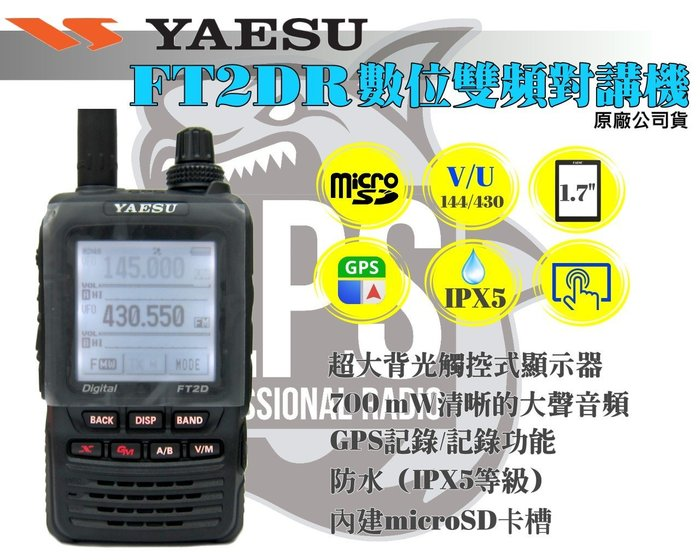 ~大白鯊無線~日本大品牌YAESU FT2DR 雙頻對講機 | GPS 內建MICRO SD USB插槽 ID51A