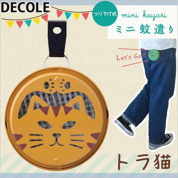樂婕 日本DECOLE 戶外攜帶式可掛線香盒 柴犬/粉豬/黃貓/西瓜