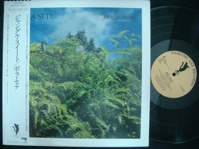【柯南唱片】bola sete jungle suite//吉他演奏   >>日版LP