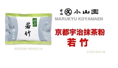 【橙品手作】日本 丸久小山園 若竹 (京都宇治抹茶粉)  30公克 (分裝)【烘焙材料】