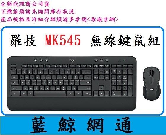 【藍鯨】全新代理商公司貨@Logitech 羅技 MK545 無線滑鼠鍵盤組