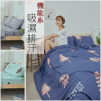 『四款任選』3M吸濕排汗專利技術5x6.2尺標準雙人床包+枕套三件組-台灣製(不含被套)潔淨乾爽