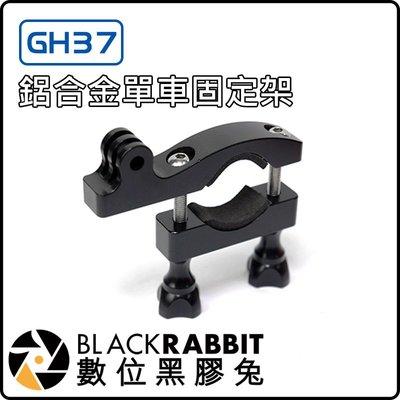 數位黑膠兔【 GH37 鋁合金 單車 固定架 】 GoPro 固定座 Hero 6 5 4 圓管固定座 機車 腳踏車