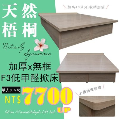 HOME MALL~40公分梧桐色加厚無邊框F3低甲醛加高掀床-單人3.5尺-7700元(雙北市免運費)可訂作尺寸邊框