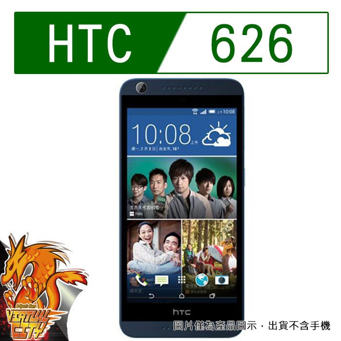 【桃園-虛擬城市】HTC Desire 626 -9H 玻璃膜螢幕保護貼