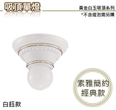 【燈飾林】白玉單燈 白玉吸頂燈 1燈 簡約照明 美術燈 E27  LED 省電燈泡 陽台 玄關 另有白玉三燈