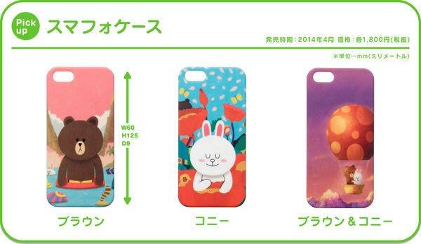 尼德斯Nydus~* 日本正版 LINE 插畫風 熊大 兔兔 布朗 可妮 Cony 兔 iphone 5 5S 共3款