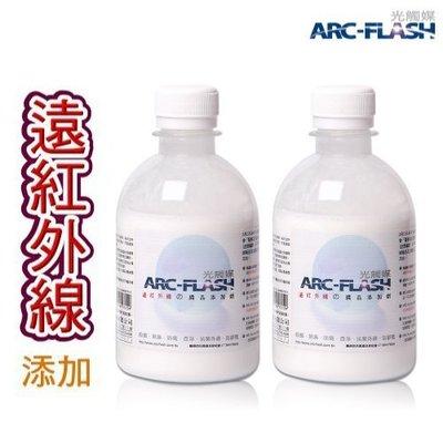 發熱衣保養DIY - (限量2入組合價) ARC-FLASH光觸媒+遠紅外線洗衣添加劑(250gX2)