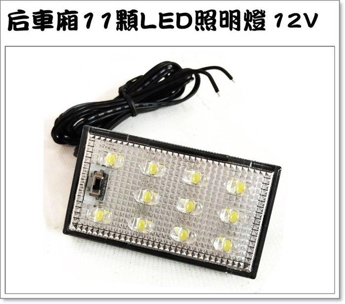 [R CAR車坊] 汽車精品 汽車尾門LED照明燈汽車後車廂燈 機車車廂燈 置物箱LED 任何車適用可自行DIY