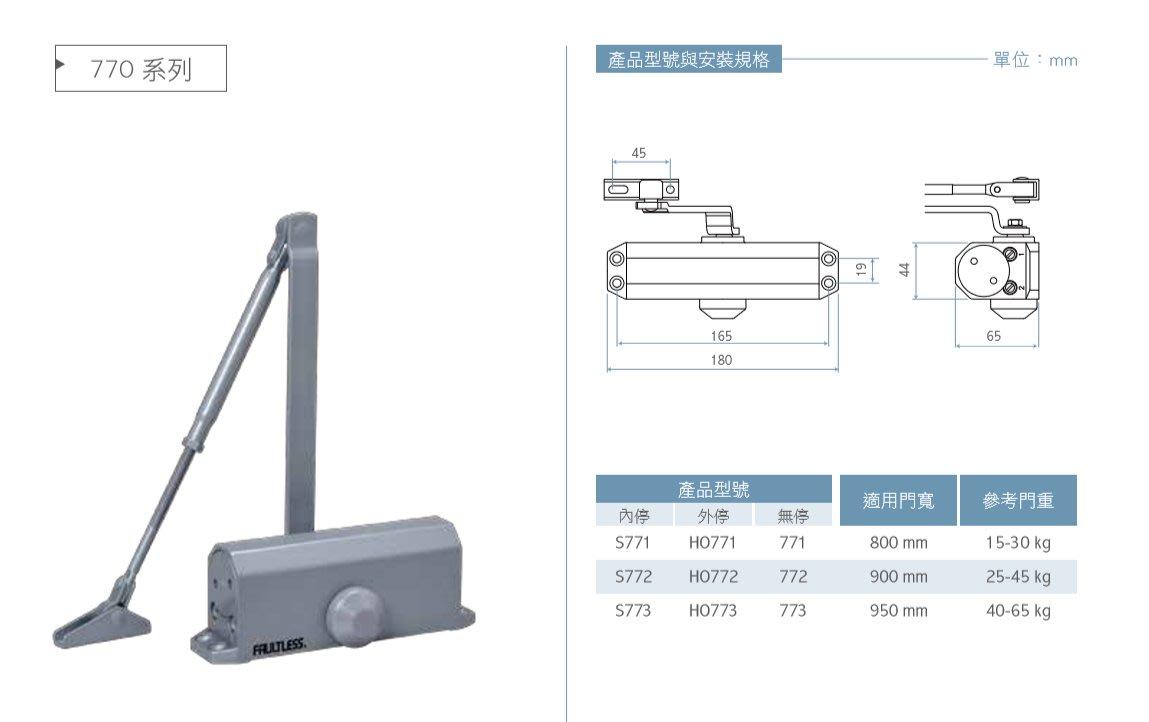 『寰岳五金』加安 門弓器 S773 內停 關門器 適用門重40-65kg 適用門寬950mm