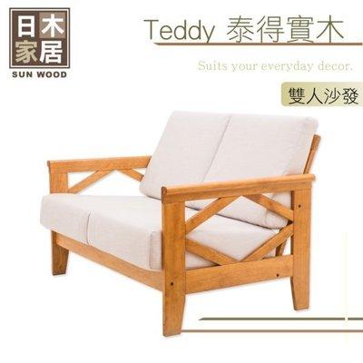 沙發 雙人沙發 日木家居 Teddy泰得實木雙人沙發SW5117-AD【多瓦娜】