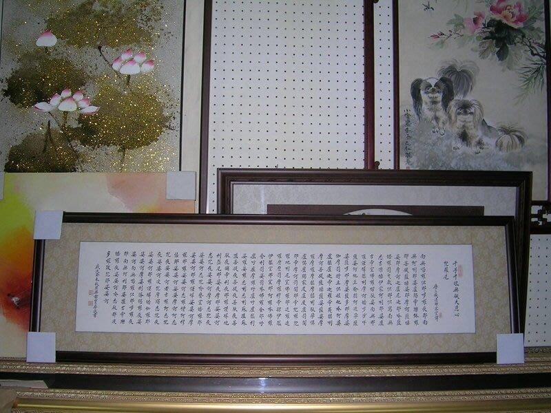 [ 丁銘畫廊 ] 大悲咒 - 尺寸特別 - 字畫 - 書法家 國興 - 純手工寫 - 書法原作品-含框裱好價格