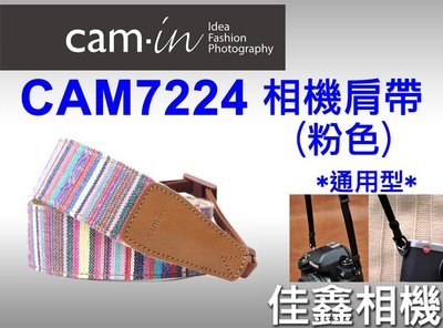 @佳鑫相機@(全新品)CAM-in CAM7224 相機背帶(粉色)通用型for Canon/Nikon/NEX 免運!