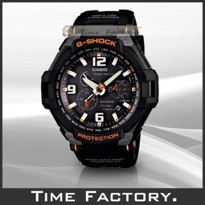 時間工廠 無息分期 CASIO G-SHOCK Gravity Defier  抗重力飛行錶 G-1400-1