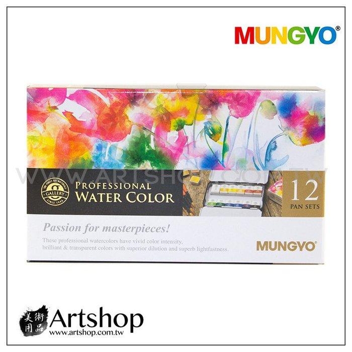 【Artshop美術用品】韓國 MUNGYO 專家塊狀水彩 (12色) MWPH-12C