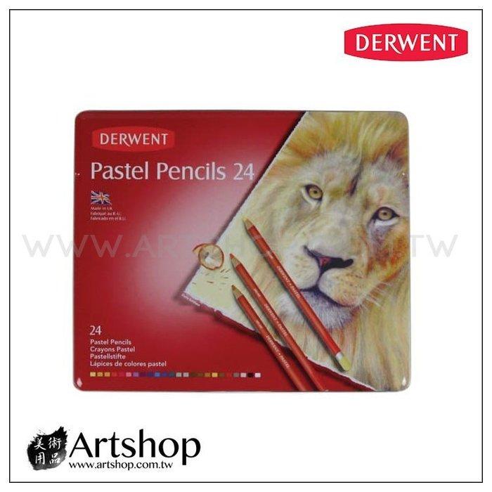 【Artshop美術用品】英國 Derwent 德爾文 粉彩色鉛筆 (24色) 兩種圖案隨機出