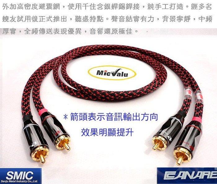 MicValu手工線日本Canare音頻線 發燒線1公尺RCA公*2/RCA公*2 AV轉AV立體聲蓮花否則退費avav