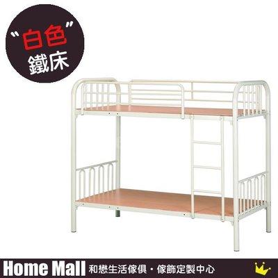 HOME MALL~福特雙層理想色鐵床$5900 (雙北市免運費)5J