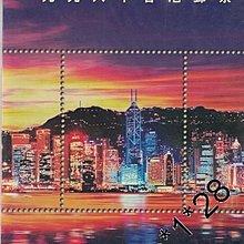 【一九九六年香港郵票】纪念套摺