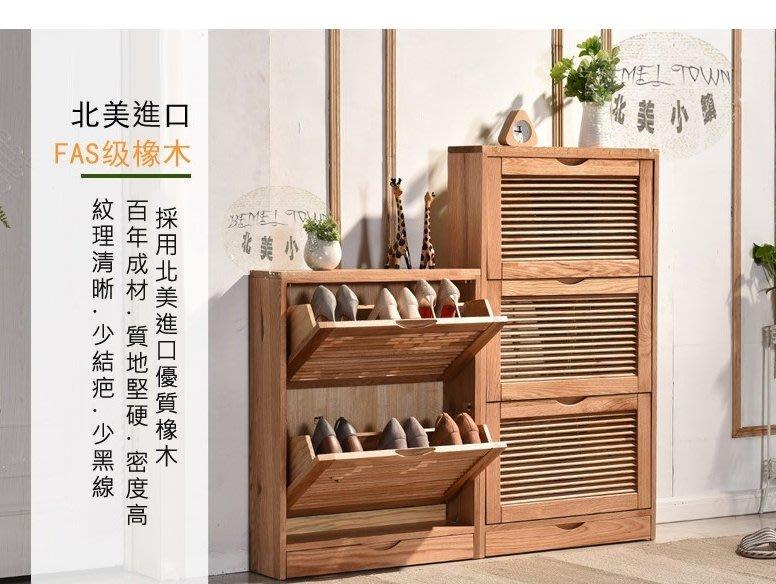 【北美小鎮】橡木實木鞋櫃 現代簡約 玄關鞋櫃 超薄大容量鞋櫃