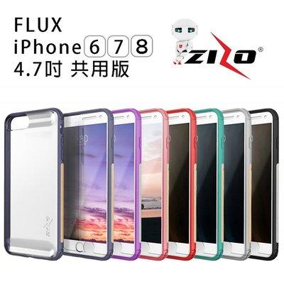 【Zizo】FLUX系列 iPhone8 / iPhone7 / iPhone6 (4.7吋共用版)  軍規防摔殼