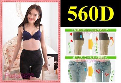 【Pinky塑衣館】台灣製560丹超緊...