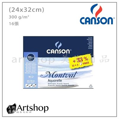 【Artshop美術用品】法國 CANSON 康頌 Montval 水彩本 300g (24x32 cm) 膠裝16入