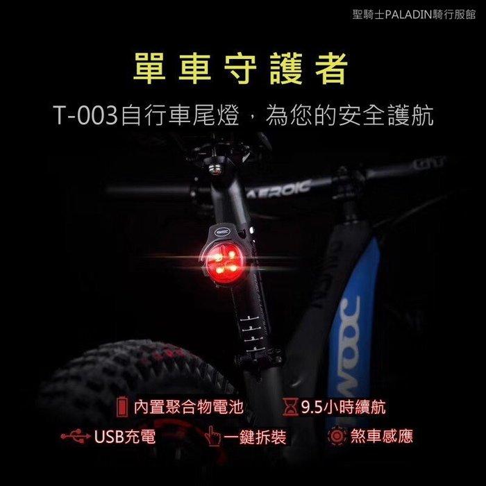 2018新品【Paladin】單車配件 T-003智能感應車尾燈