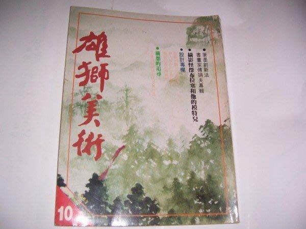 憶難忘二手藏書☆民國72年出版-雄獅美術152期共1本有書畫家傅狷夫專輯