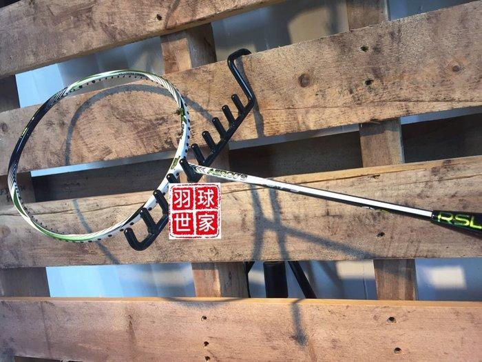 ◇ 羽球世家◇【拍】英國品牌RSL AERO 79 白銀 5U輕拍耐30磅 《專利無皺技術支援高速揮拍》