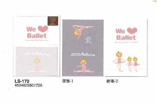 芭蕾小棧生日畢業表演禮物日本進口Little Ballerina可愛文具舞者半透明信封信紙組