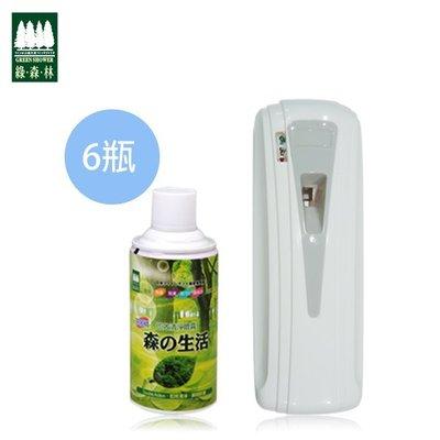 【綠森林】除臭 空氣清新 寵物 異味→6瓶芬多精即效清淨噴霧罐300ml 贈送「芬多精造氧機」