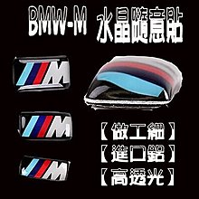 BMW  M標誌 方向盤貼標 輪轂圈水晶貼 x1 x3 x5 x7 M3 M5 E46 E