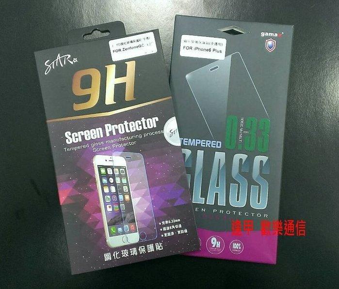 【逢甲區】Asus Zenfone Live L1 ZA550KL X00RD 5.5吋 9H鋼化玻璃保護貼  非滿版