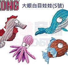 怪獸寵物 Baby Monster~美國KONG~大眼白目海底娃娃  海馬 章魚 鯨魚 魚