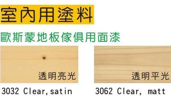 【( *^_^* ) 新盛油漆行】osmo歐斯蒙環保木器塗料 木質地板 軟木地板 木材 地板傢俱用面漆