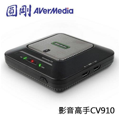 【開心驛站】 圓剛 Avermedia 影音高手 CV910 VGA/HDMI to HD 影音錄製 轉換器