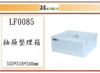 (即急集)此款免運不含偏遠 聯府 LF-0085 抽屜整理箱 / 台灣製