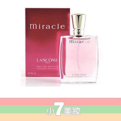 Lancome Miracle 蘭蔻真愛奇蹟女性淡香精 50ML【小7美妝】