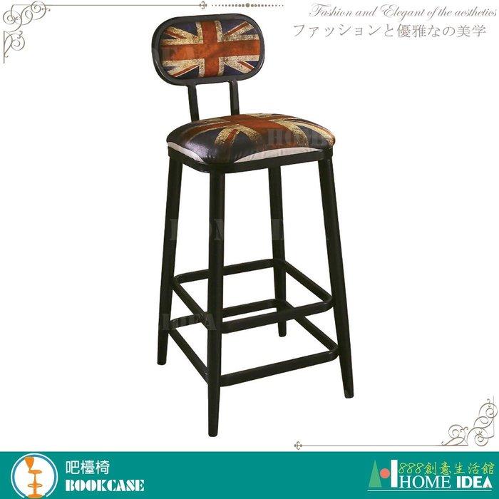 『888創意生活館』202-489-10英國米字旗吧台椅$2,200元(25吧檯椅吧檯升降椅休閒椅高腳椅吧台)新北家具