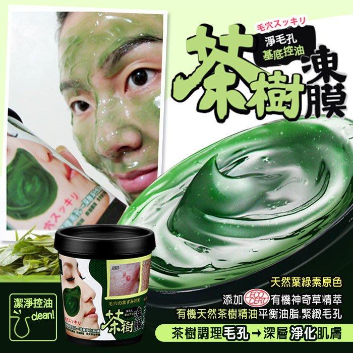 MOMUS 茶樹淨化調理凍膜250g。綠茶樹凍膜。茶樹調理毛孔→深層淨化肌膚。粗毛孔油性肌用