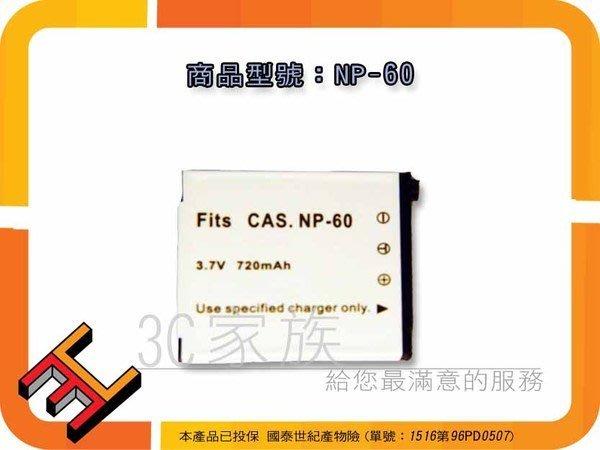 3C家族 CASIO EX~S10 EX~Z80 Z85 EX~Z9 EX~Z20 Z29