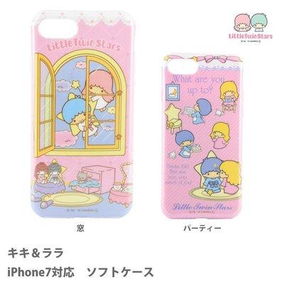 尼德斯Nydus 日本正版 三麗鷗 雙星仙子 雙子星 Kiki Lala TPU殼 手機殼 4.7吋 iPhone7