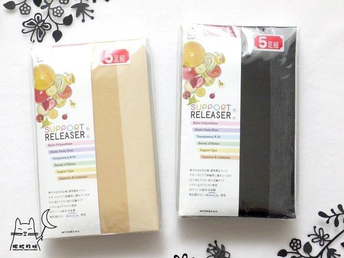 【拓拔月坊】日本知名品牌 SUPPORT 透明肌 五足組絲襪 日本製~現貨! L-LL