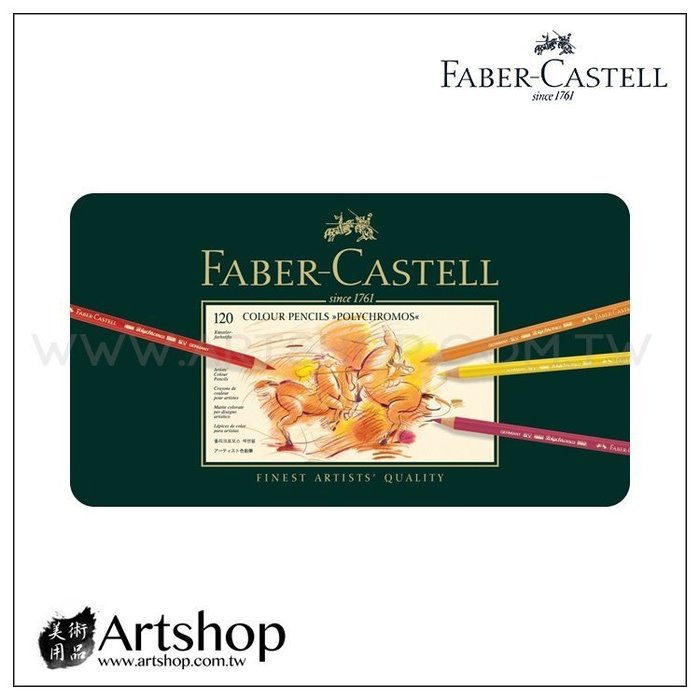 【Artshop美術用品】德國 FABER 輝柏 藝術家級油性色鉛筆 (120色) 綠盒+贈品