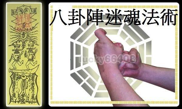 【艋舺淨心堂】╠八卦陣迷魂法術╣ 暗戀異性~戀愛交友、愛情婚姻、感情和合...就是要他(她)
