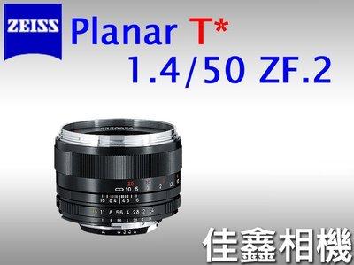 @佳鑫相機@(全新品)Zeiss蔡司 ZF.2 Planar T* 50mm F1.4 ZF2二代 Nikon用 公司貨